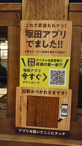 塚田農場アプリ