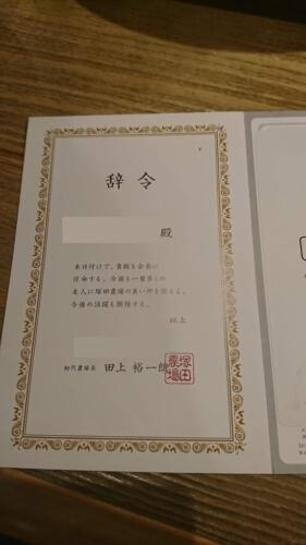 塚田農場_代表取締役会長就任辞令