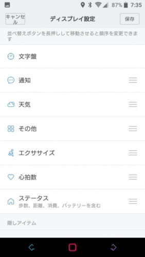 Xiaomi Mi Band 3とMi Fitアプリ
