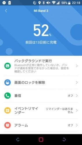 Xiaomi Mi Band 3電池の持ち